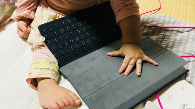 iPad Proで遊ぶ赤ちゃん