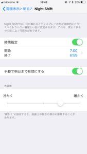 疲れ目用iPhoneブルーライト対策設定