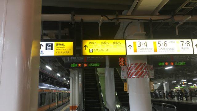 立川駅の青梅線ホーム