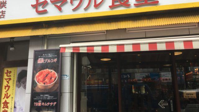 セマウル食堂新大久保店見た目