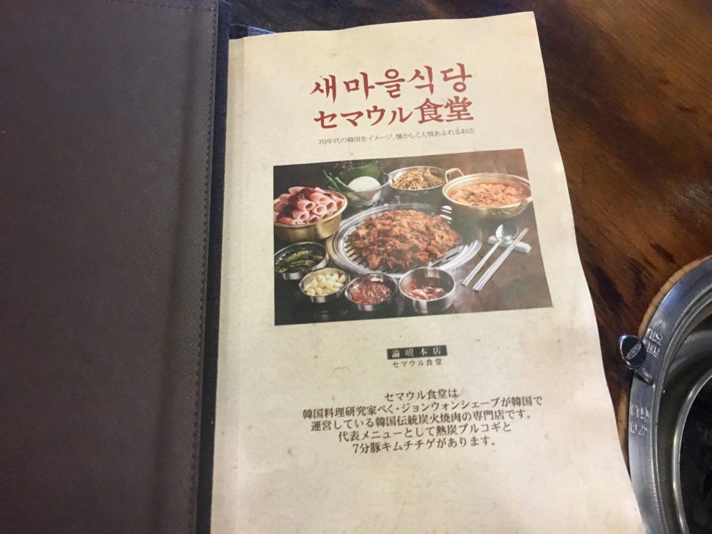 セマウル食堂 メニュー表紙