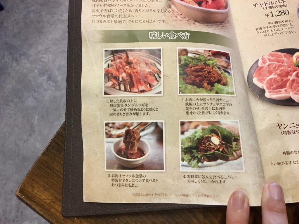 セマウル食堂の韓国焼肉の食べ方