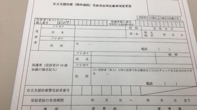 東京都の自立支援医療制度と医療費助成制度