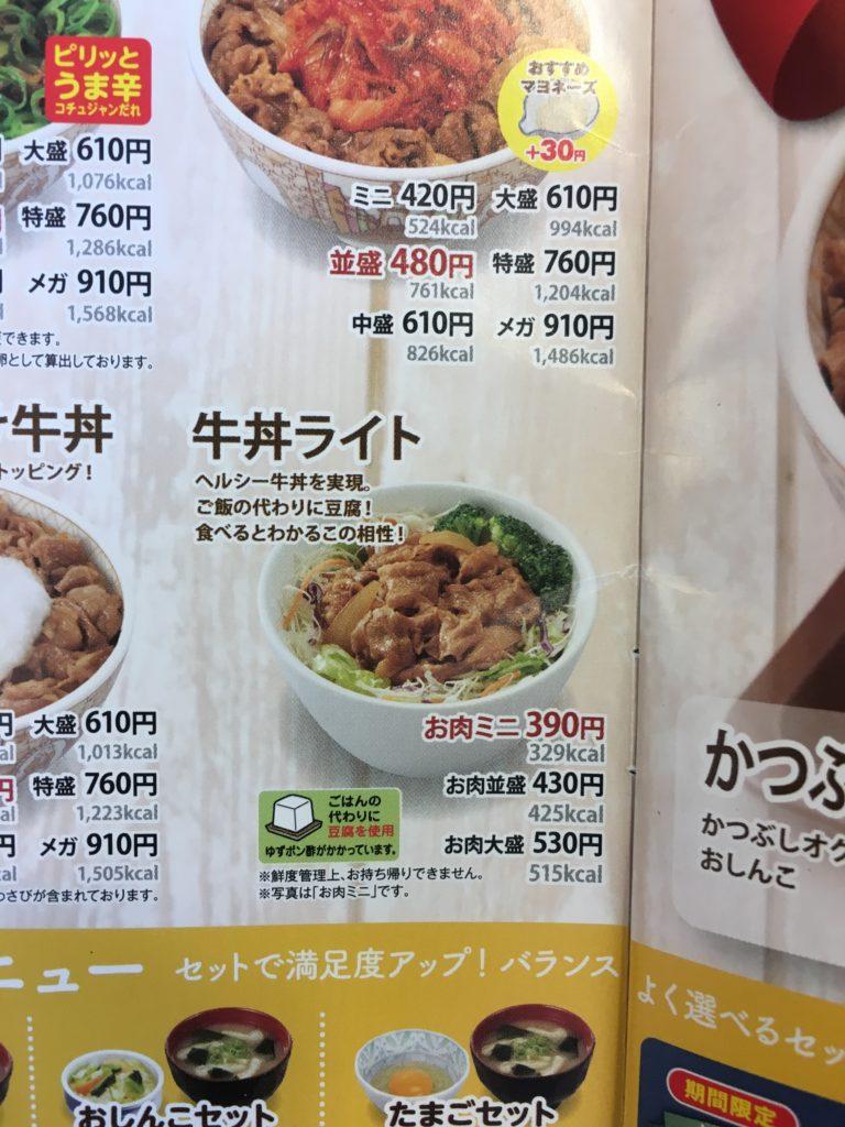 すき家の牛丼ライトの値段
