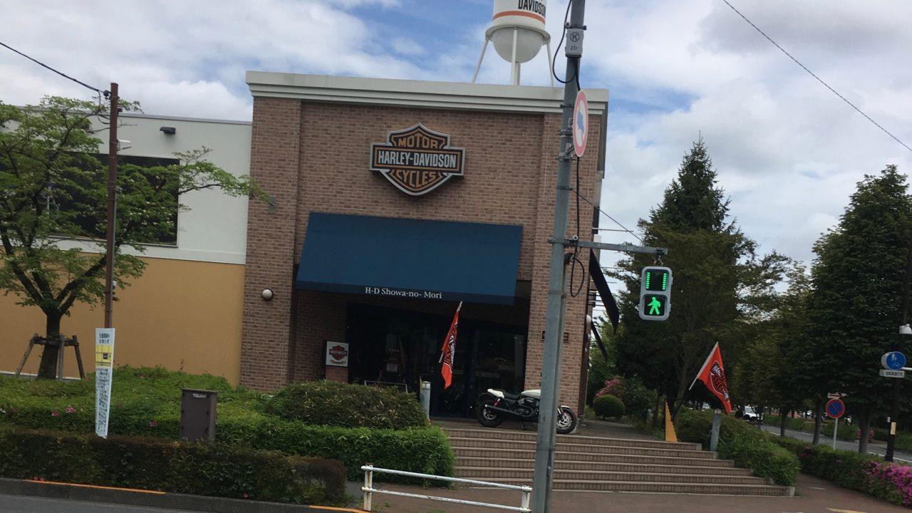 ハーレーダビッドソン昭和の森店の外観
