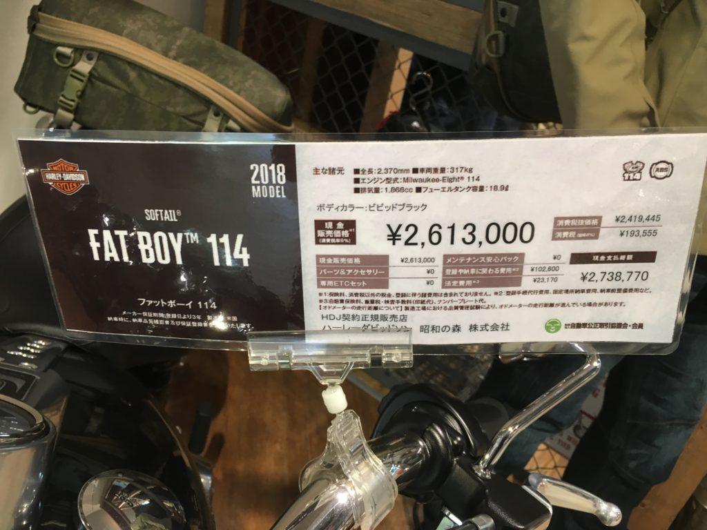 ハーレーダビッドソン昭和の森店のファットボーイの価格