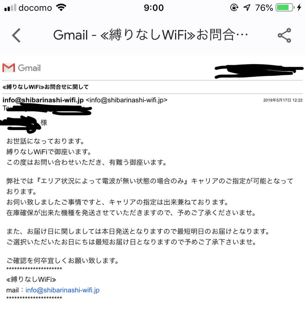 機種指定要望に対する縛りなしWiFi公式の返答メール