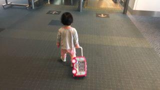 羽田空港をキャリーケース持って歩く2歳児