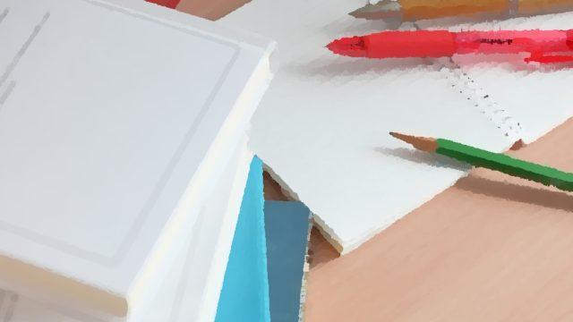授業準備としてのノートとプリント