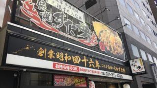 伝説のすた丼屋札幌駅前店の場所