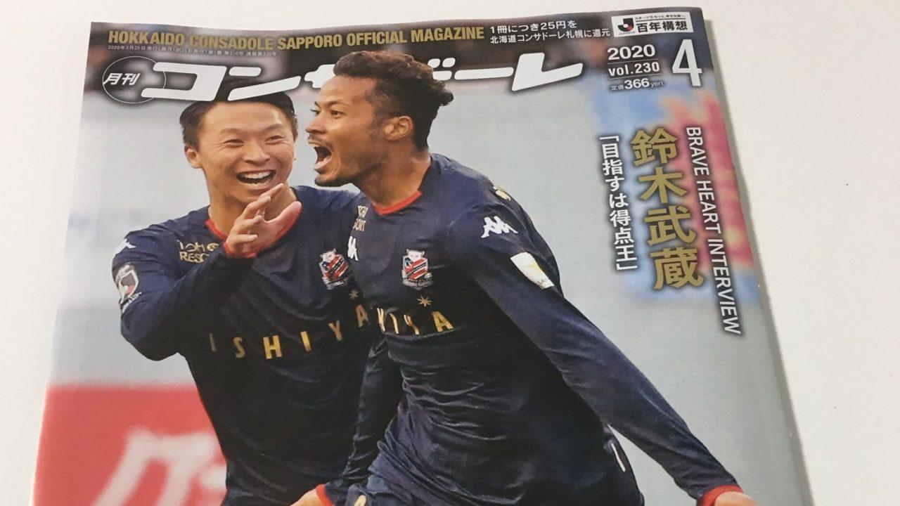 月刊コンサドーレ4月号表紙の鈴木武蔵