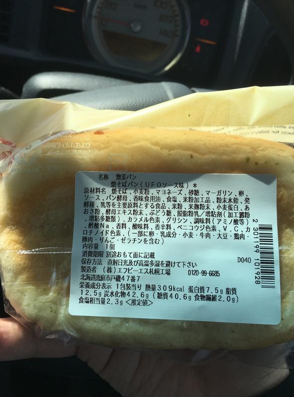 焼きそばパン日清焼そばU.F.O.ソース味の成分表示