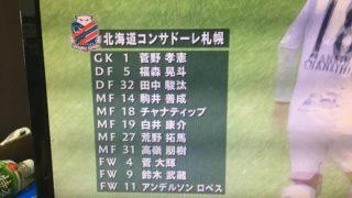 札幌対鹿島練習試合の札幌スタメン