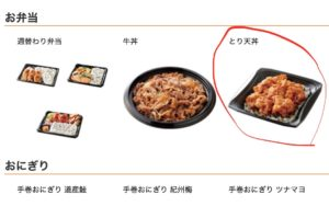 セイコマのトリ天丼