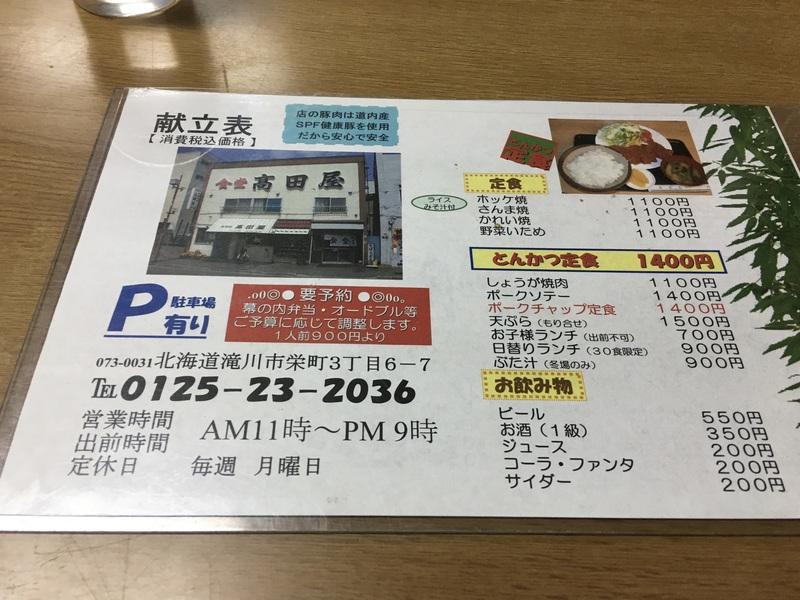 高田屋のメニュー表