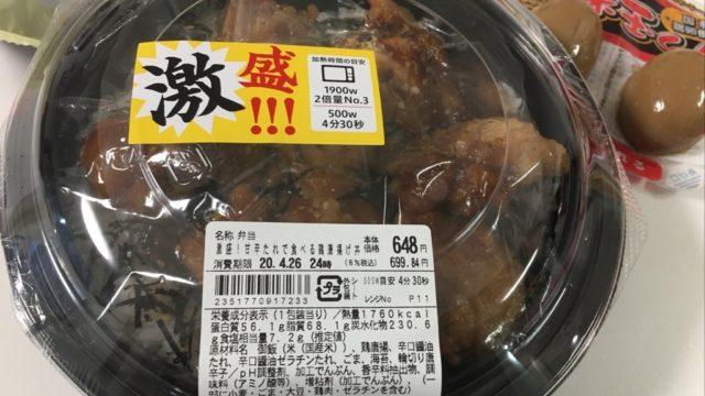 セイコーマートの激盛!甘辛たれで食べる鶏唐揚げ丼