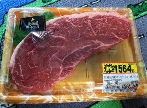 サツドラの分厚い牛肉