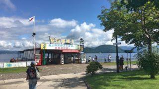 洞爺湖の遊覧船乗り場