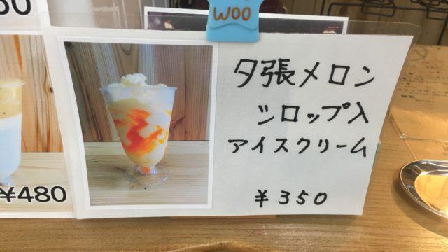 小樽cafewooの夕張メロンシロップ入アイスクリーム
