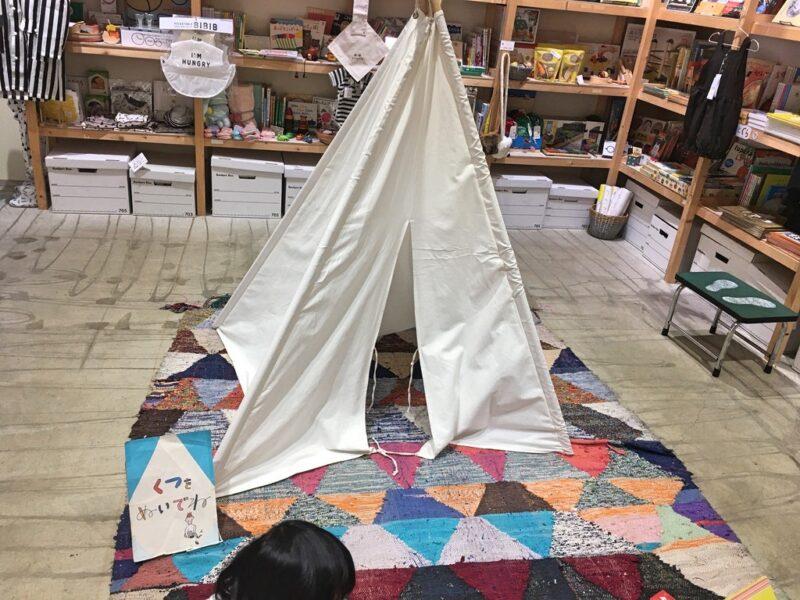 ダイヤ書房のテント