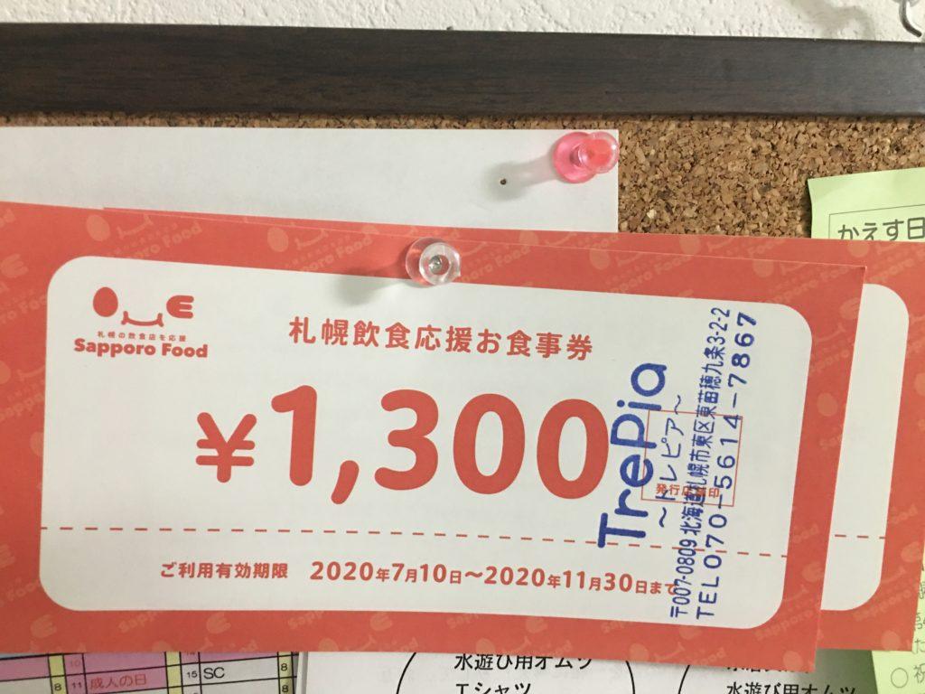 札幌飲食応援お食事券トレピア