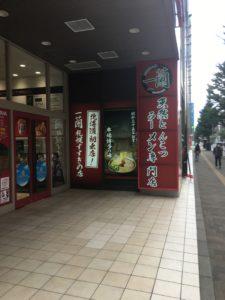 一蘭札幌すすきの店