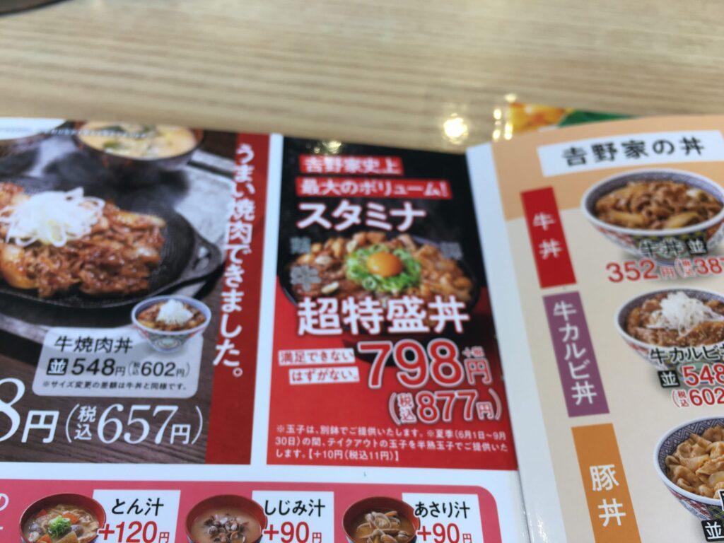 吉野家スタミナ超特盛丼のメニュー
