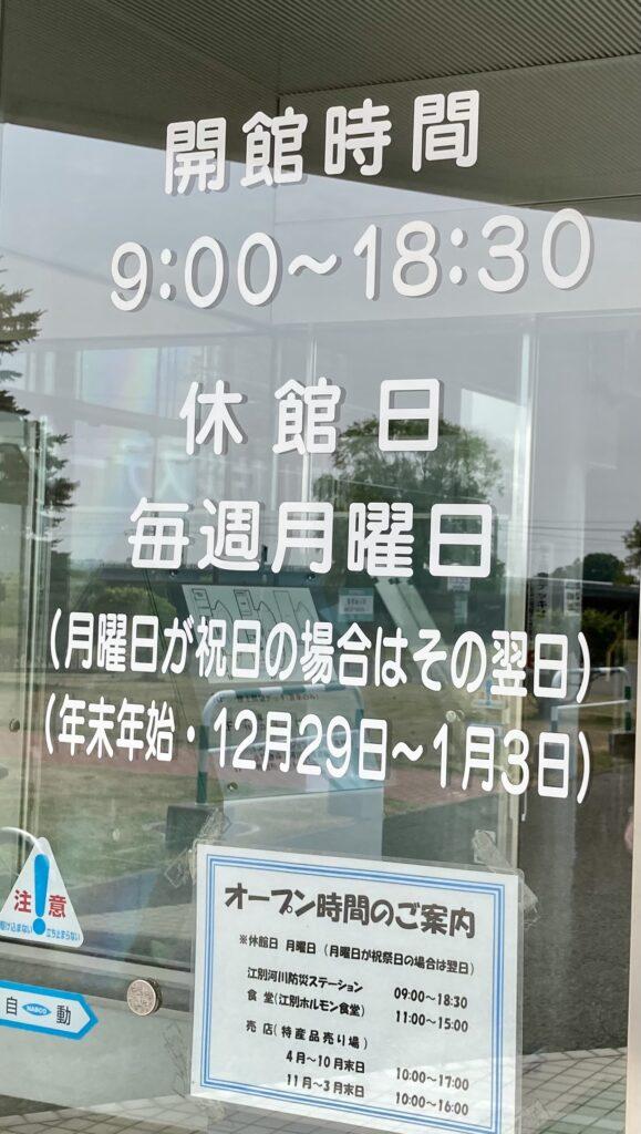江別ホルモン食堂の営業時間