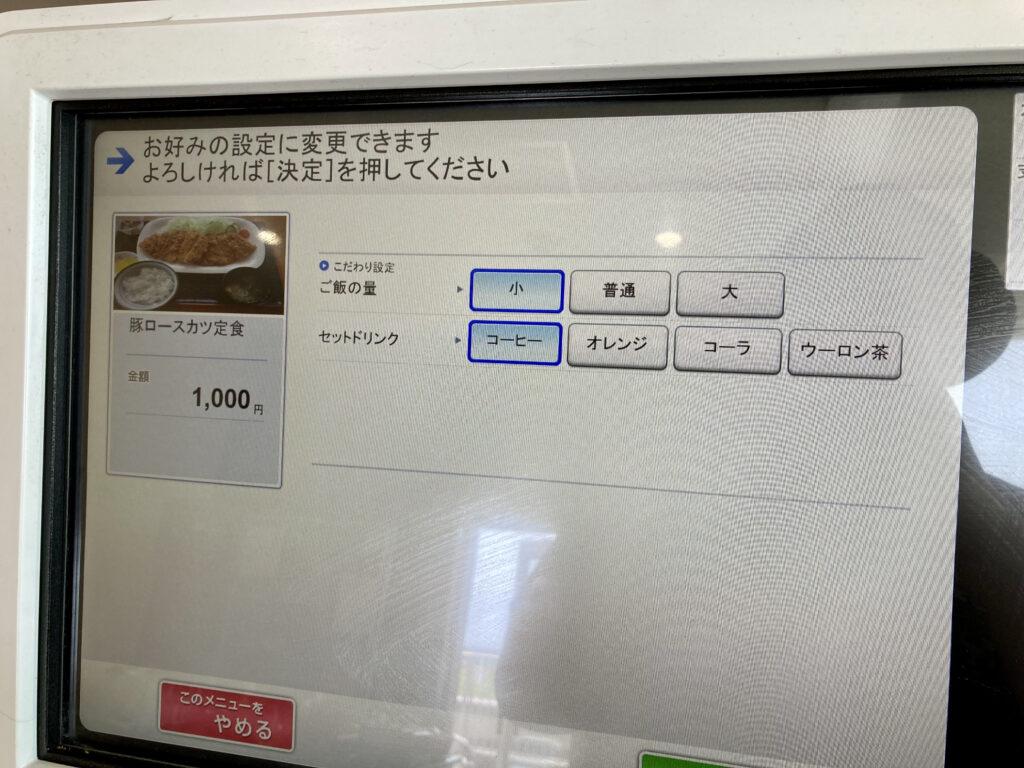 江別ホルモン食堂の券売機
