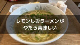 江別銀座商店街麺こいやのレモン塩ラーメン